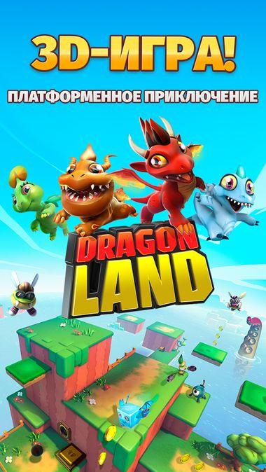 Скачать Dragon Land на Андроид — Мод много монет screen 3