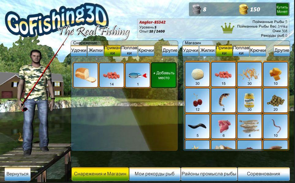 Скачать GoFishing 3D The Real Fishing на Андроид screen 4