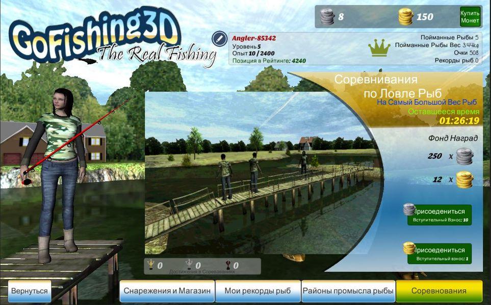 Скачать GoFishing 3D The Real Fishing на Андроид screen 3