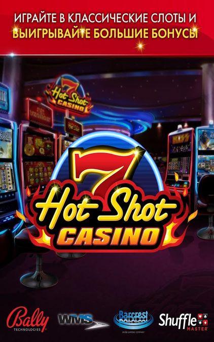 Скачать Hot Shot Казино игры — игровые автоматы на Андроид screen 3
