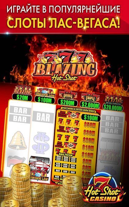Скачать Hot Shot Казино игры — игровые автоматы на Андроид screen 2