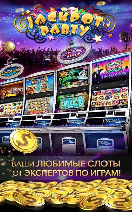Скачать Jackpot Party: Игровые Автоматы на Андроид screen 3