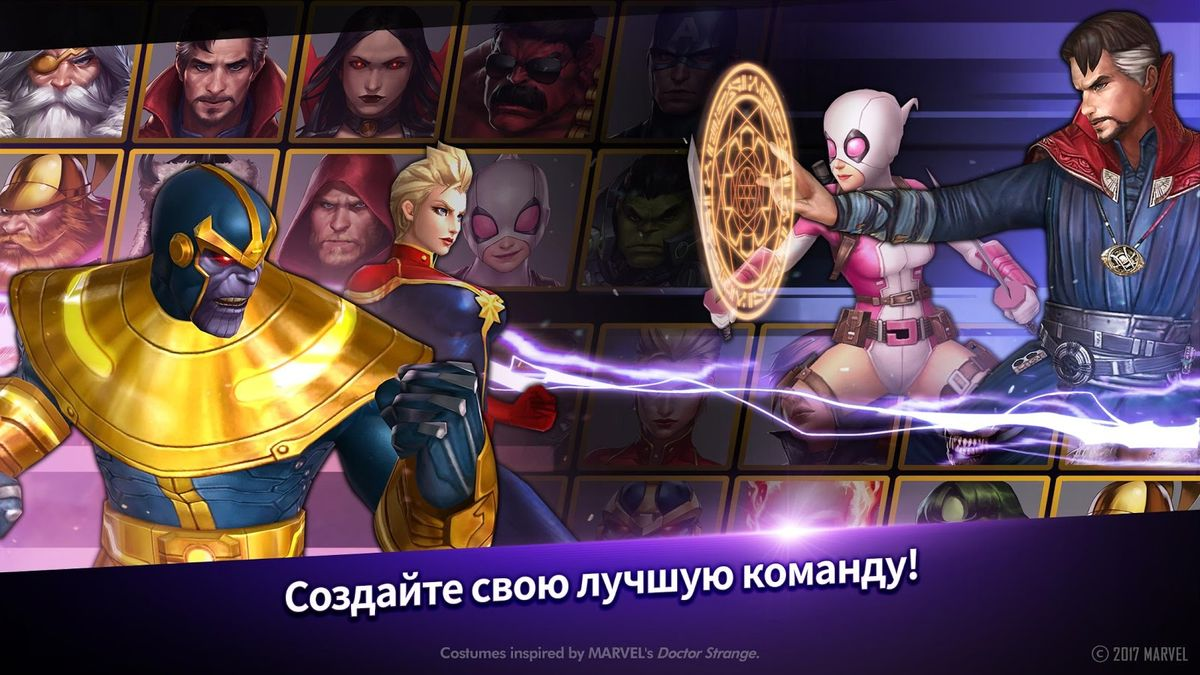 Скачать MARVEL Future Fight на Андроид screen 2