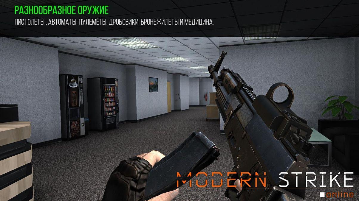 Скачать Modern Strike Online — FPS Shooter на Андроид screen 2