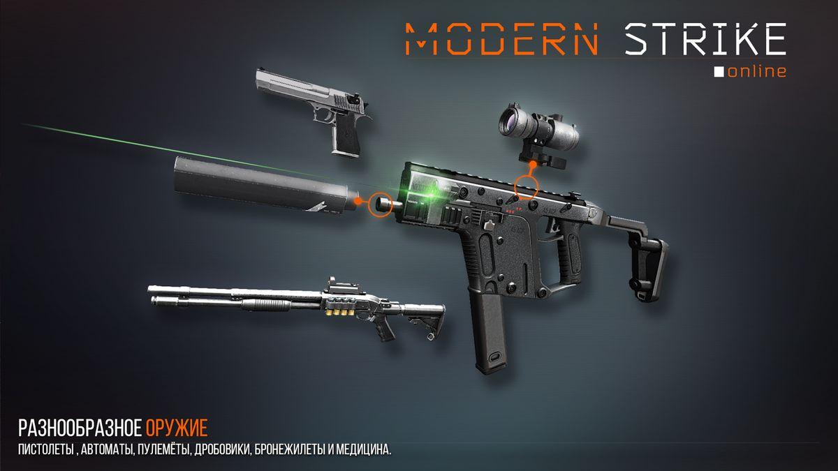 Скачать Modern Strike Online — FPS Shooter на Андроид screen 1
