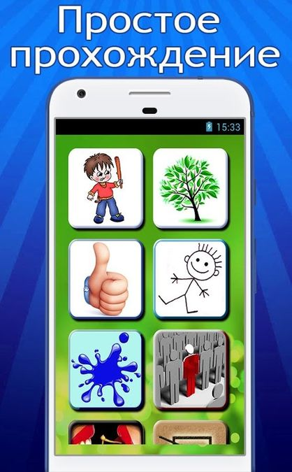 Скачать Психологические тесты в картинках с ответами на Андроид screen 4