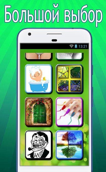 Скачать Психологические тесты в картинках с ответами на Андроид screen 2