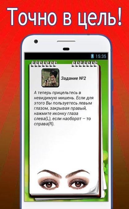 Скачать Психологические тесты в картинках с ответами на Андроид screen 3