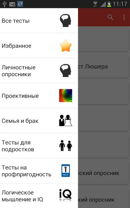 Скачать Псиxoлогические тесты на Андроид screen 3