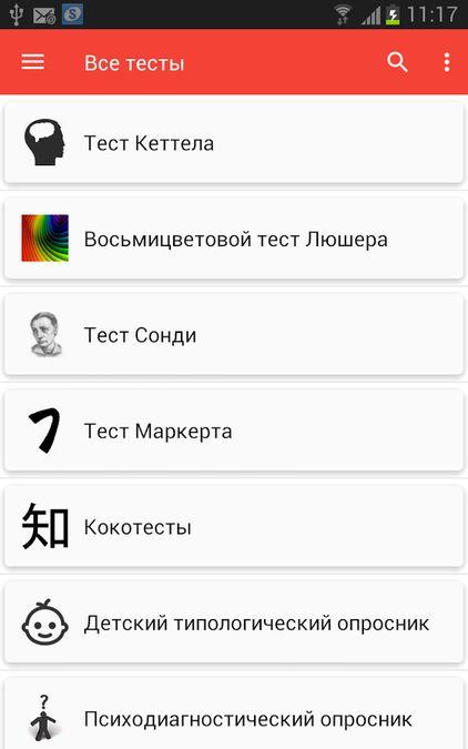 Скачать Псиxoлогические тесты на Андроид screen 2