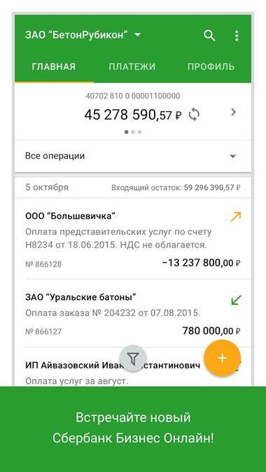 Скачать Сбербанк Бизнес Онлайн на Андроид screen 1