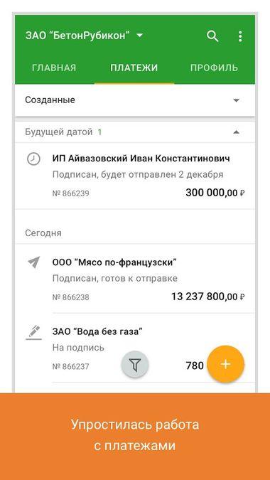 Скачать Сбербанк Бизнес Онлайн на Андроид screen 2