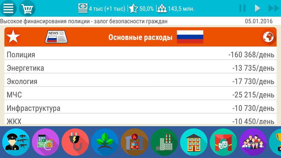 Скачать Симулятор России 2 на Андроид screen 3