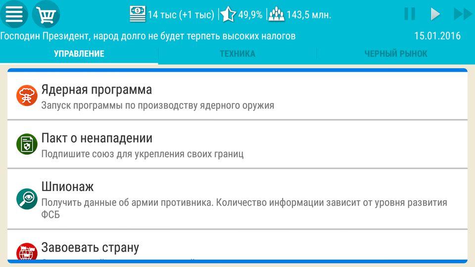 Скачать Симулятор России 2 на Андроид screen 2
