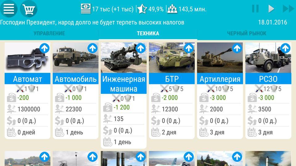 Скачать Симулятор России 2 на Андроид screen 1