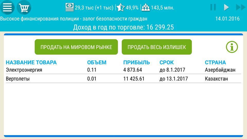 Скачать Симулятор России 2 на Андроид screen 4