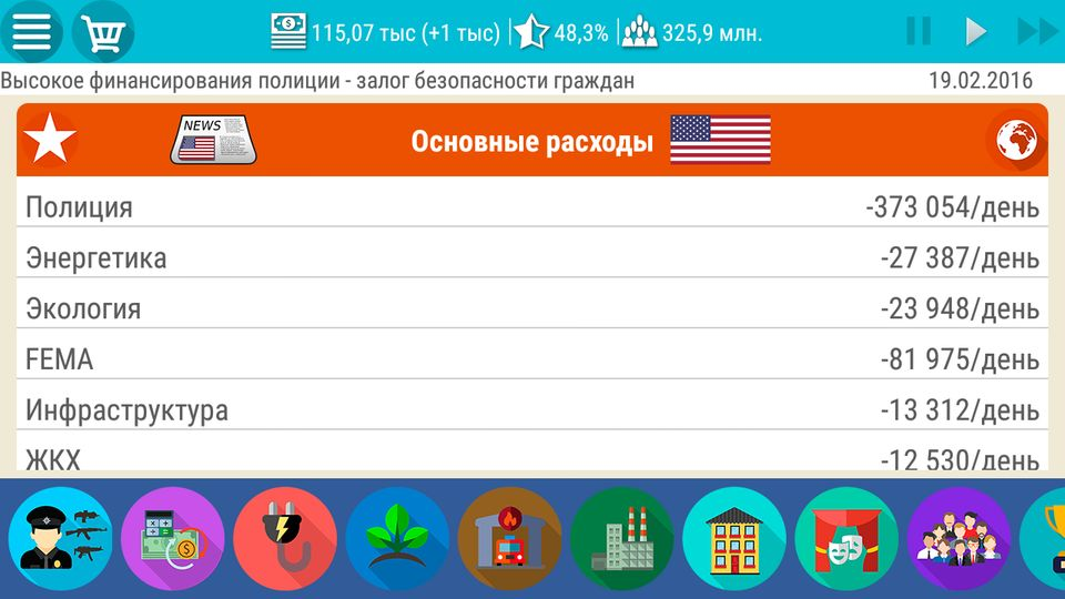 Скачать Симулятор США 2 на Андроид screen 4
