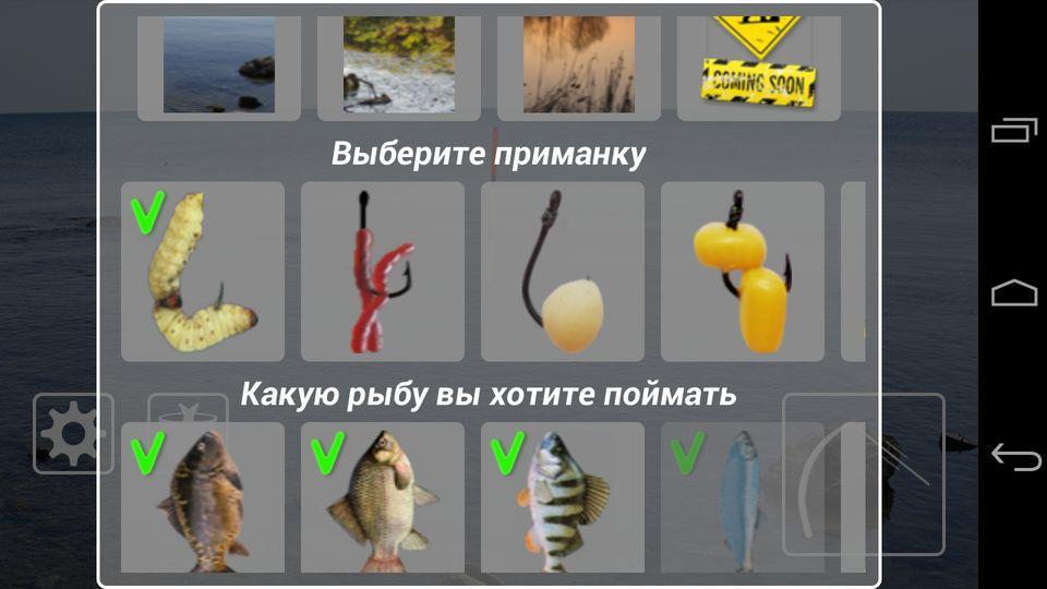 Скачать Симулятор поплавковой рыбалки на Андроид screen 3