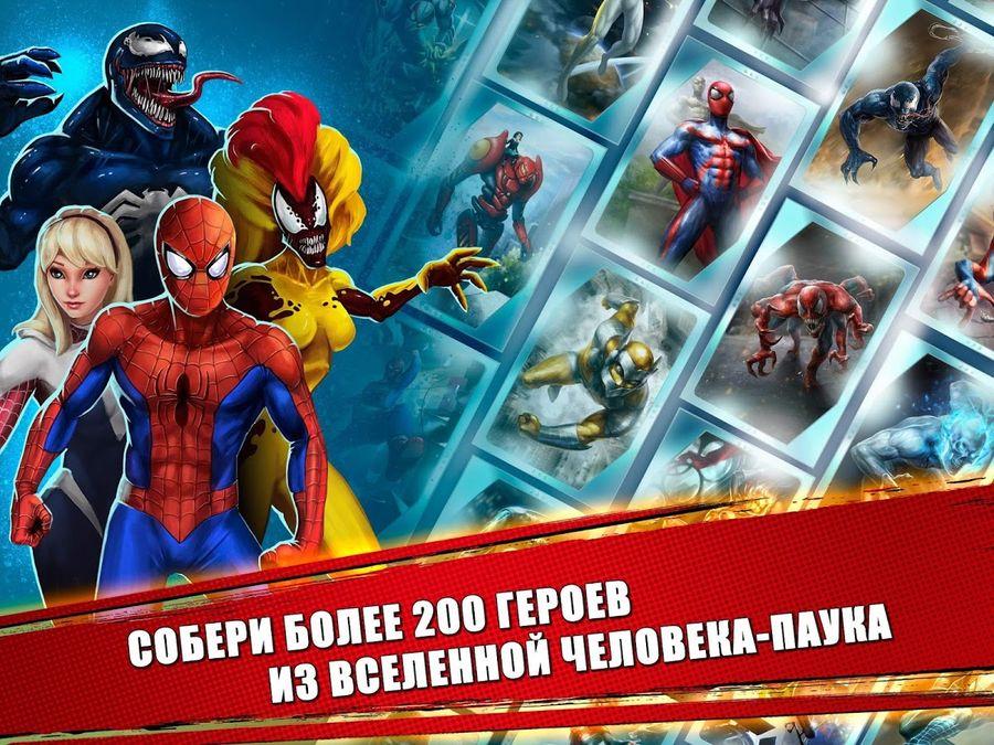 Скачать Совершенный Человек-Паук на Андроид screen 3