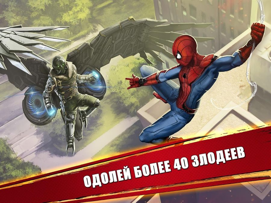 Скачать Совершенный Человек-Паук на Андроид screen 2