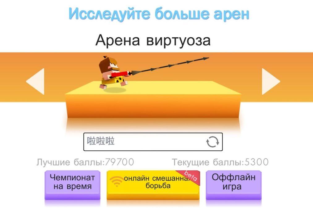 Скачать Стрела.io на Андроид — Мод много денег screen 1