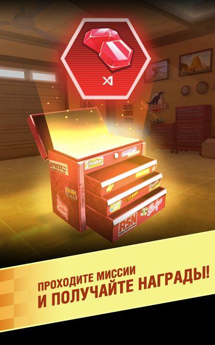 Скачать Тачки: Лига Молнии Маккуина на Андроид — Последняя версия screen 2