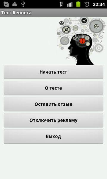 Скачать Тест Беннета на Андроид screen 2