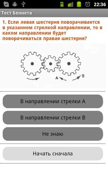 Скачать Тест Беннета на Андроид screen 3