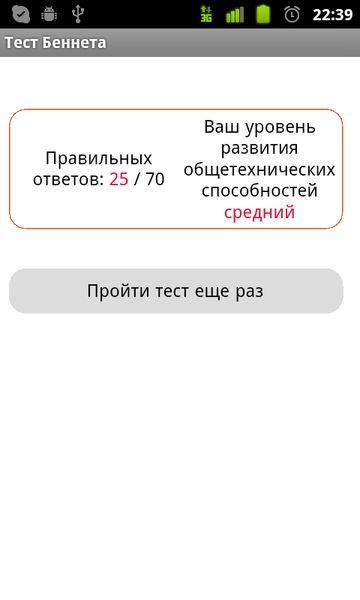 Скачать Тест Беннета на Андроид screen 1
