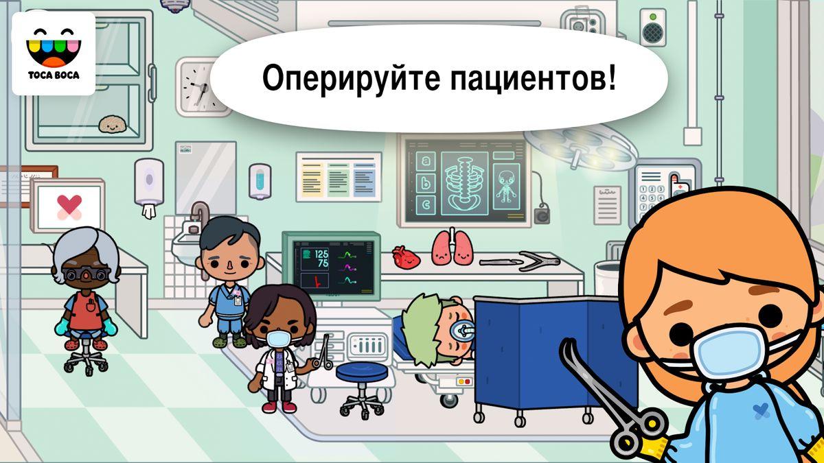 Скачать Toca Life: Hospital на Андроид — Русская версия screen 1
