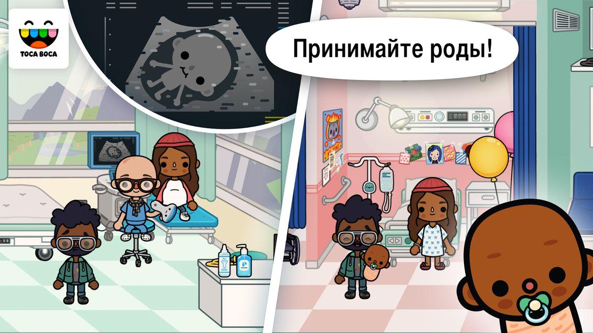 Скачать Toca Life: Hospital на Андроид — Русская версия screen 3