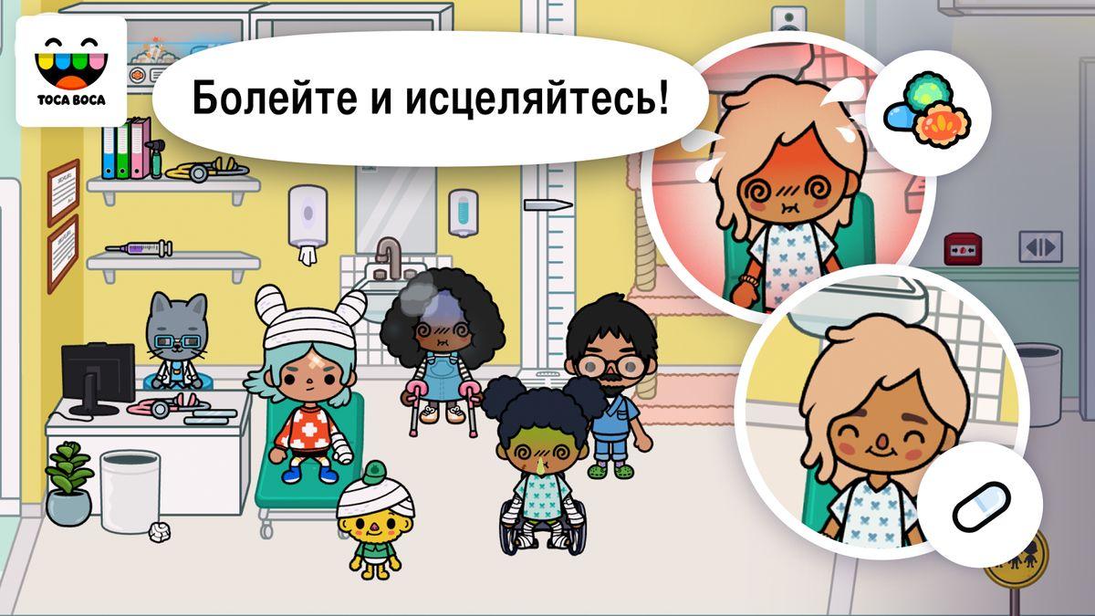 Скачать Toca Life: Hospital на Андроид — Русская версия screen 2