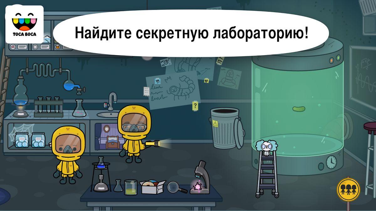 Скачать Toca Life: Hospital на Андроид — Русская версия screen 4