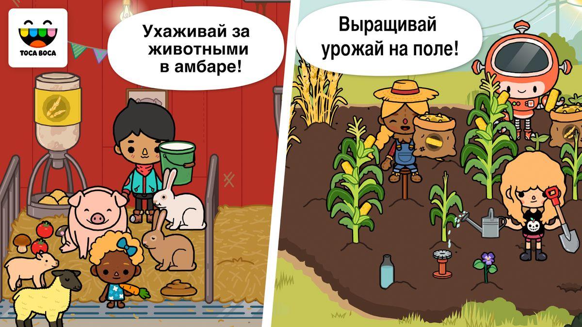 Скачать Toca Life: Farm на Андроид screen 2