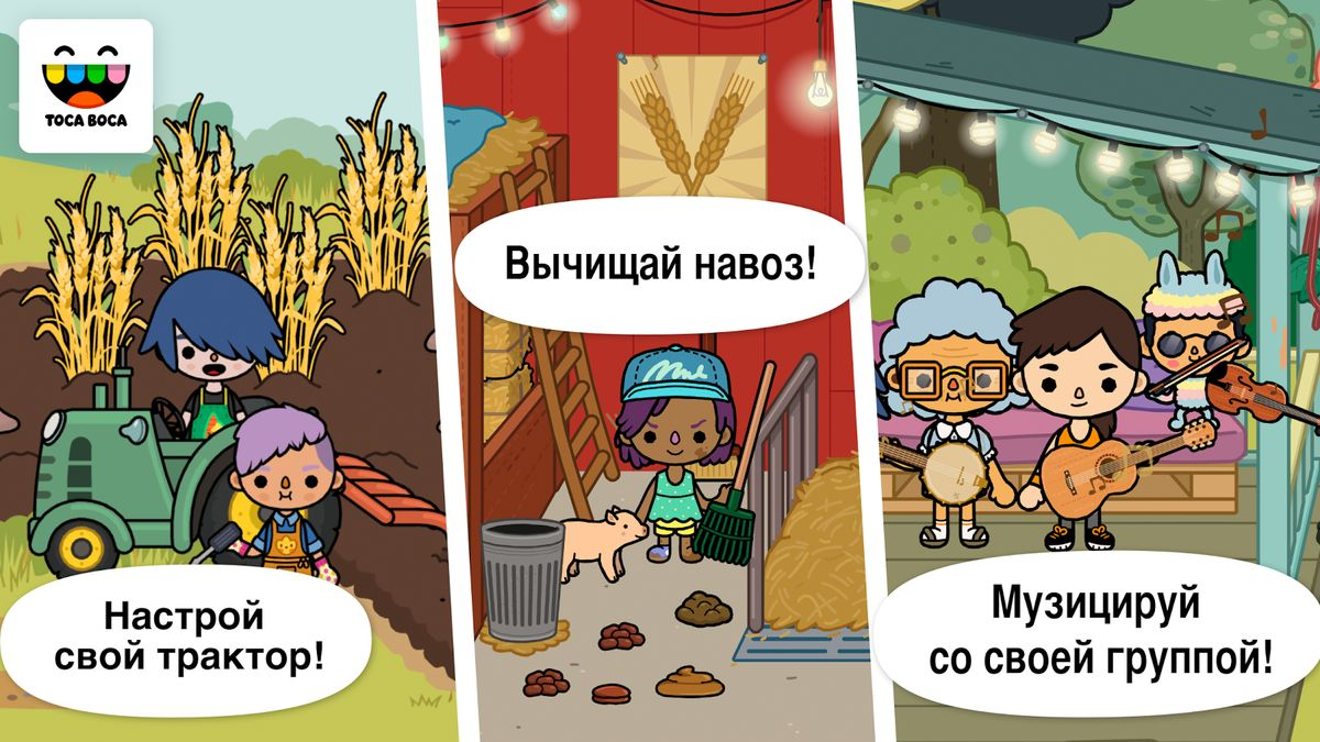 Скачать Toca Life: Farm на Андроид screen 3