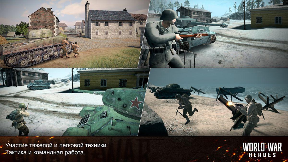 Скачать World War Heroes: Шутер Второй Мировой Войны на Андроид screen 2