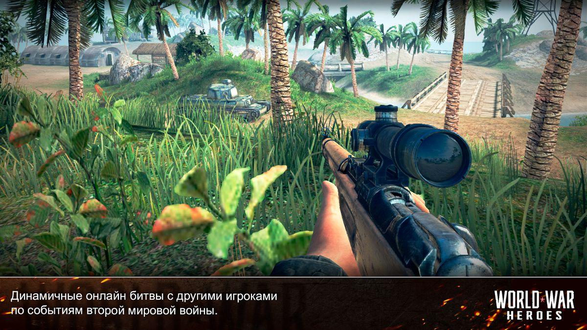 Скачать World War Heroes: Шутер Второй Мировой Войны на Андроид screen 4