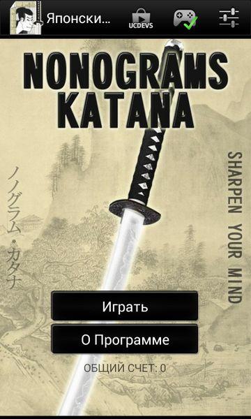Скачать Японские кроссворды Катана на Андроид screen 3