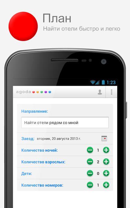 Скачать Agoda на Андроид — Русская версия screen 1