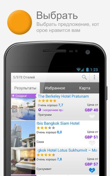 Скачать Agoda на Андроид — Русская версия screen 2