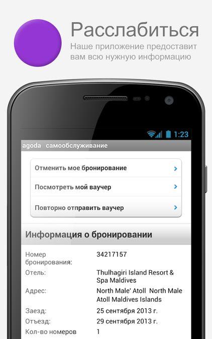 Скачать Agoda на Андроид — Русская версия screen 4