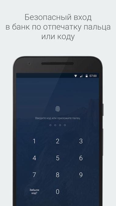 Скачать Альфа-Банк на Андроид screen 1