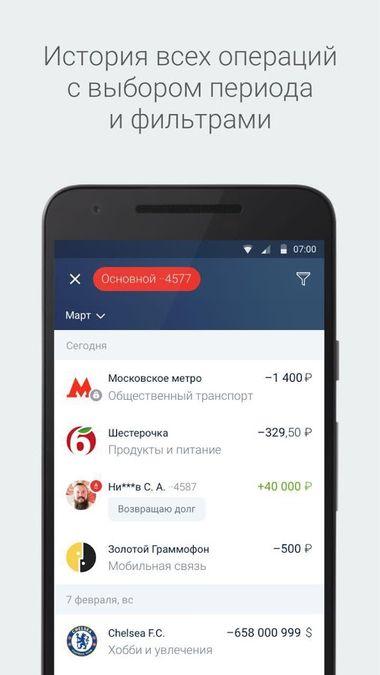 Скачать Альфа-Банк на Андроид screen 3