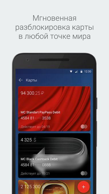 Скачать Альфа-Банк на Андроид screen 5