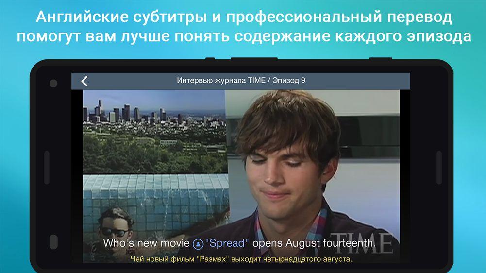 Скачать Английский язык по Сериалам на Андроид screen 2