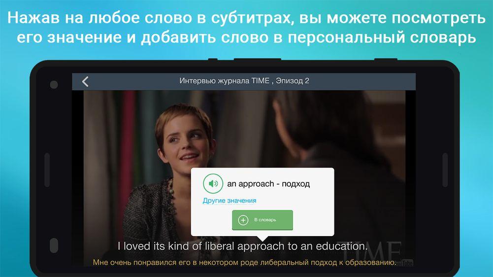 Скачать Английский язык по Сериалам на Андроид screen 3