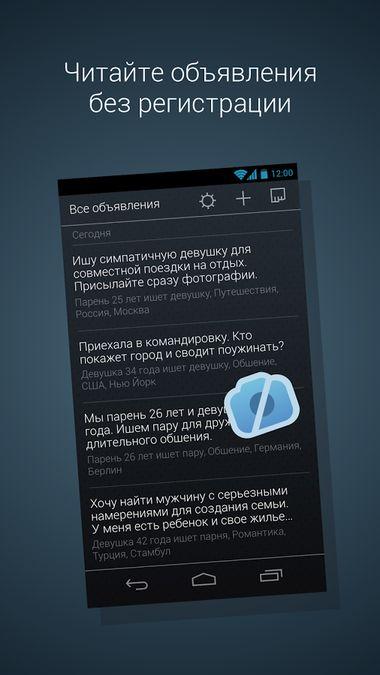 Скачать Анонимные знакомства и чат на Андроид screen 2