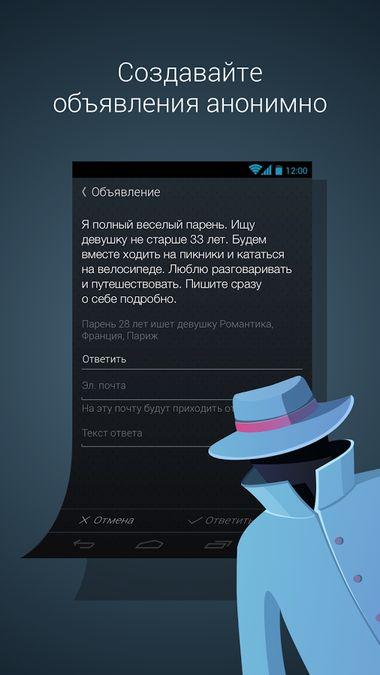 Скачать Анонимные знакомства и чат на Андроид screen 4