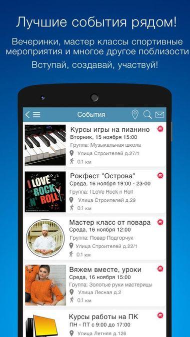 Скачать Appinall на Андроид — Полная версия screen 2