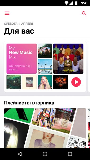 Скачать Apple Music на Андроид screen 2